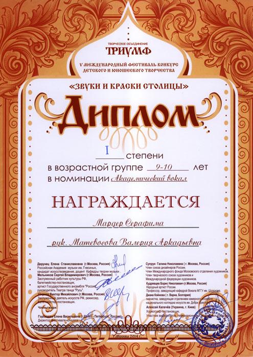 Дипломант детского конкурса